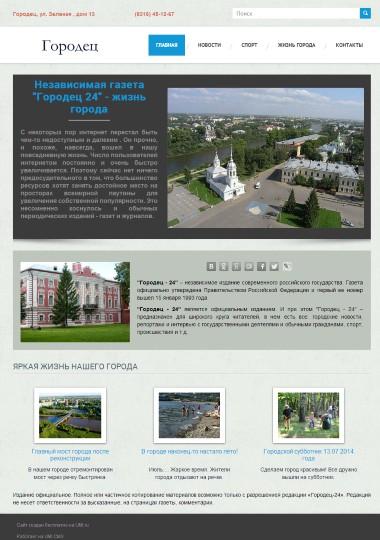 """Адаптивный сайт городской газеты от """"Сбербанка"""""""