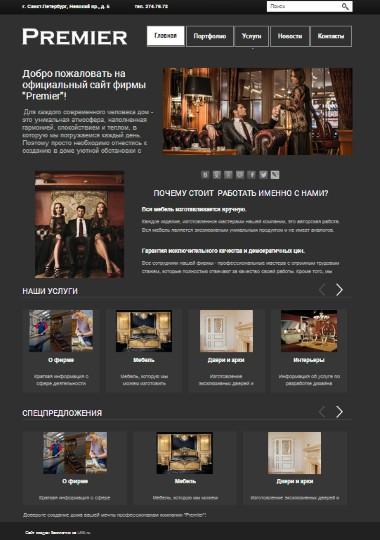 Шаблон корпоративного сайта
