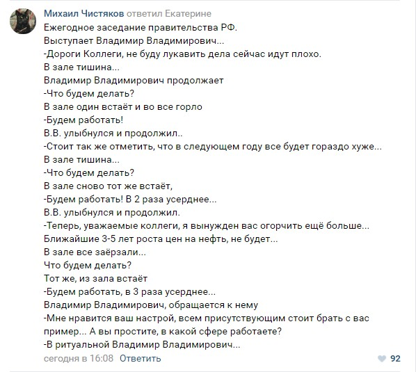 Анекдот Про Путина Расскажи