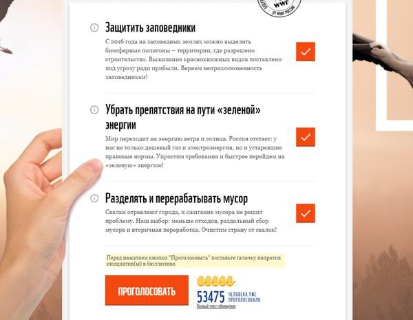 Скриншот с сайта 60.wwf.ru