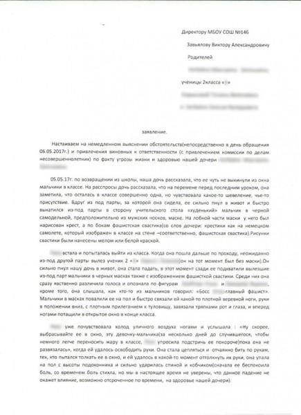 Копия 1 страницы заявления
