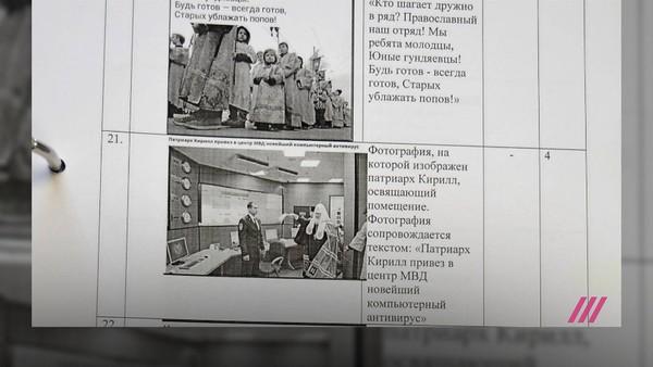 """Мемы за которые судят Шашерина. Фото: """"До///дь"""""""